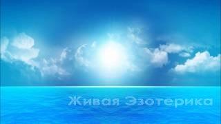 NARADA: Интуитивное мышление - Шестая мерность развития Сознания