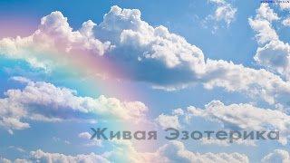 NARADA: Божественное откровение - Одиннадцатая мерность развития Сознания